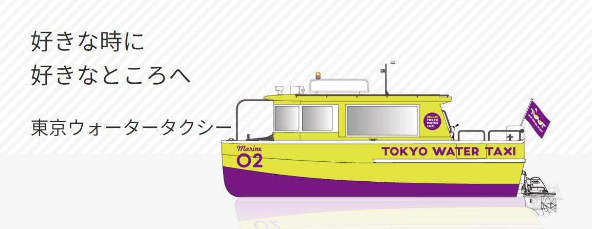 東京ウォータータクシー