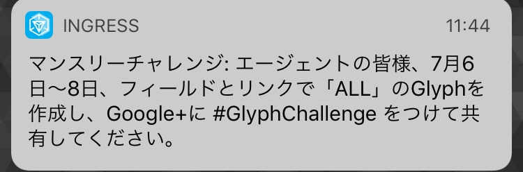 ingress-monthly-glyphhackchallenge