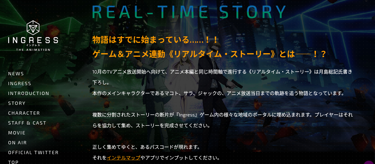 ingress anime realtime story